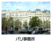 パリ事務所